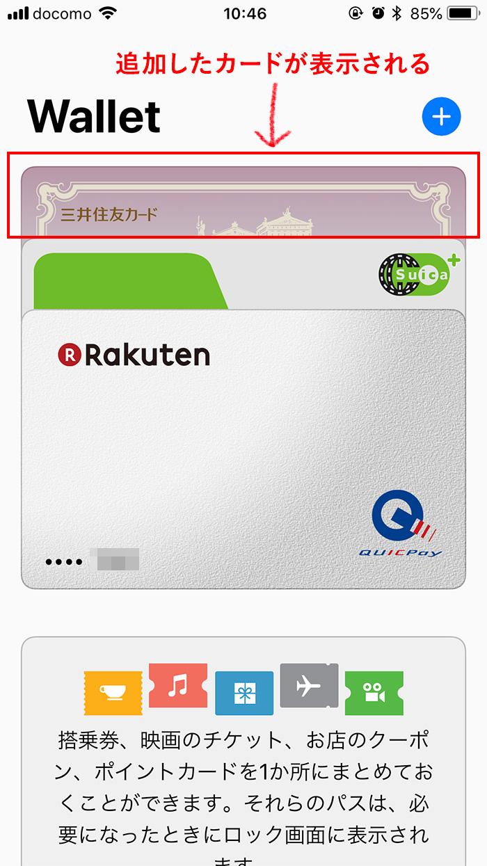iPhoneのWalletで追加したクレジットカードを確認する