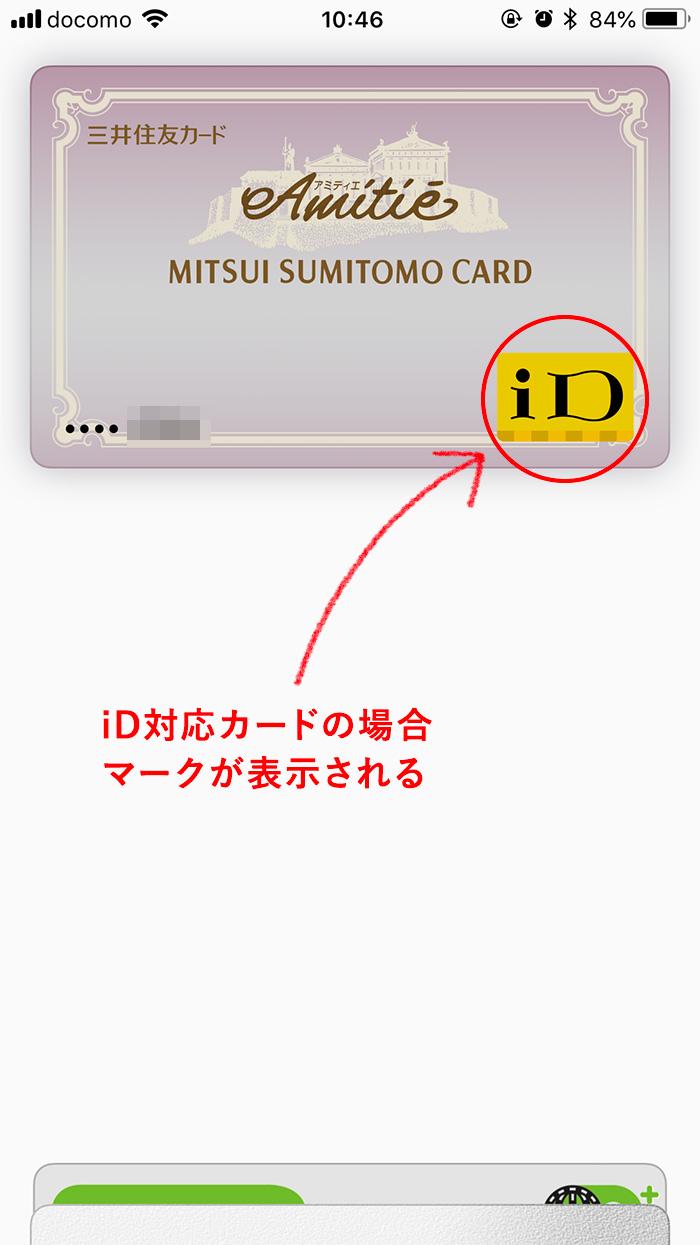 iD対応のクレジットカードを確認する