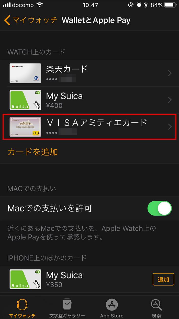 Apple Watchにクレジットカードが追加されたことを確認する
