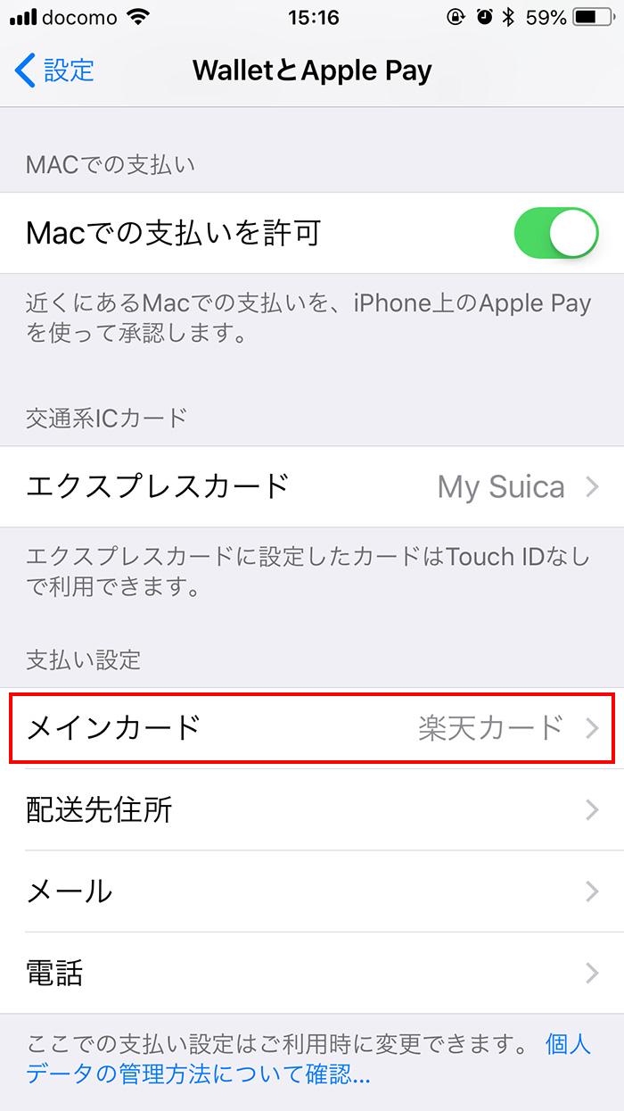 iPhoneでメインカードを設定する