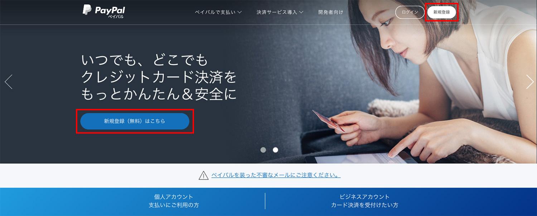 【5分で作成】PayPal(ペイパル)でアカウントを作ってみよう!
