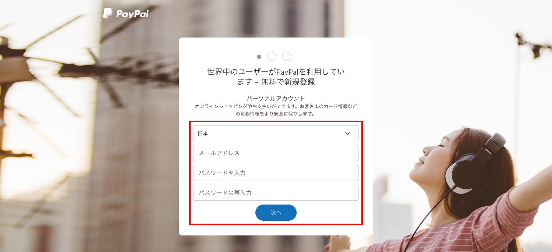PayPalでメールアドレスとパスワードを登録する
