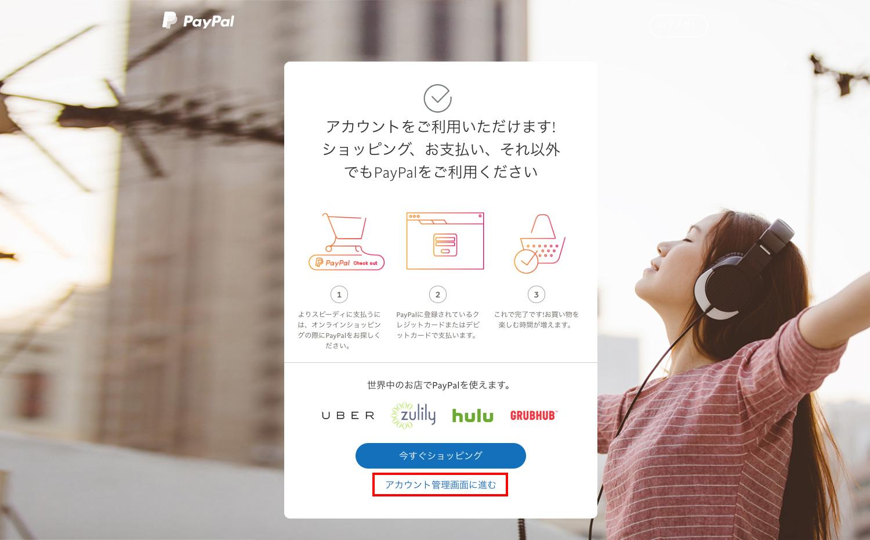 PayPalのアカウント管理画面に進む