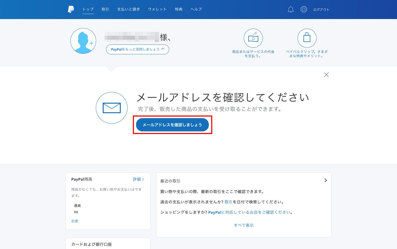 PayPalのアカウント管理画面からメールアドレスを確認する