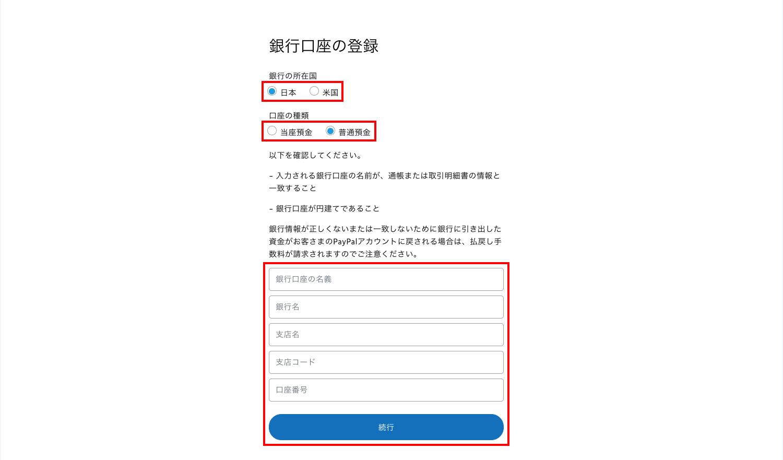 PayPalのアカウント管理画面で銀行口座を登録する