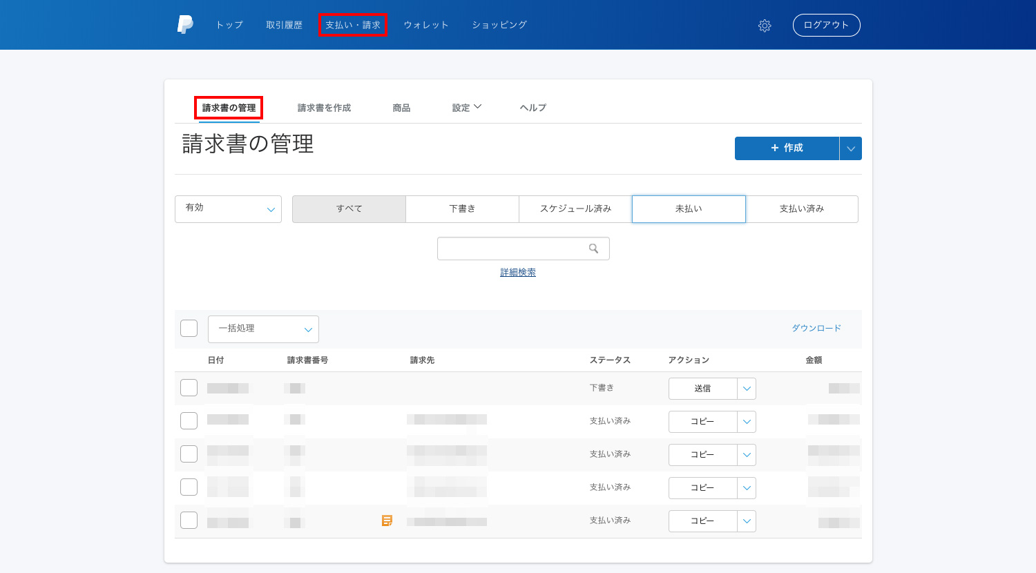 PayPal請求書の管理