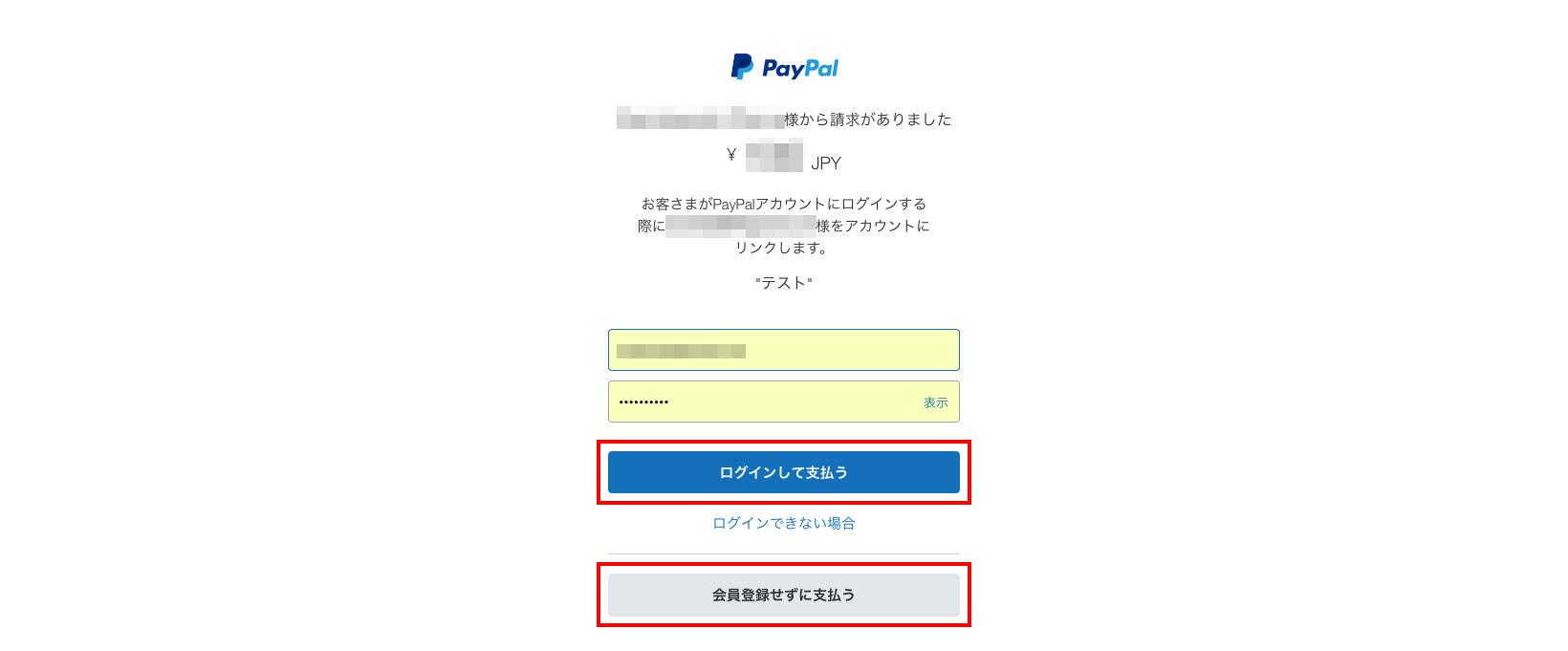 支払い請求に対して支払う