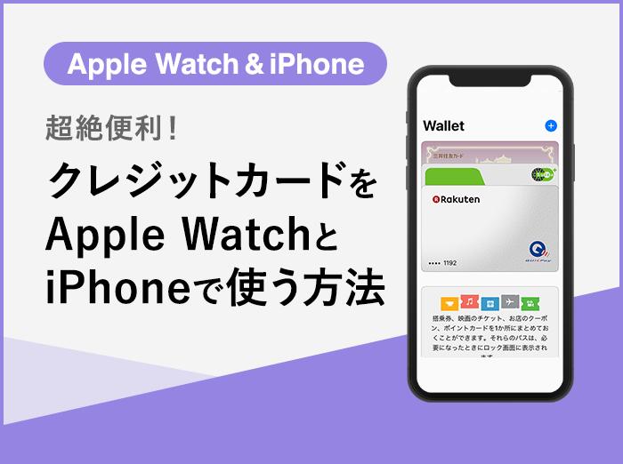 【解説】Apple WatchとiPhoneでクレジットカードを登録・追加して使う方法【Apple Pay】