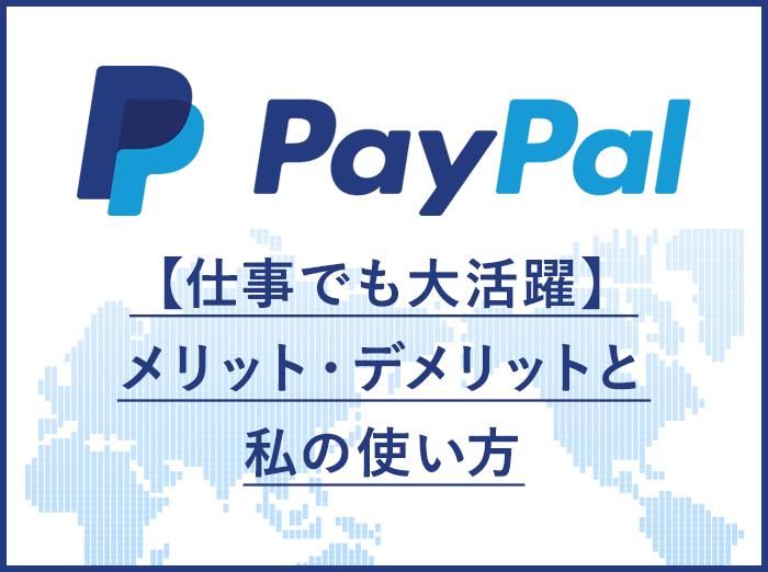 PayPal(ペイパル)を使ってみよう!メリット・デメリットと私の使い方【仕事でも大活躍】