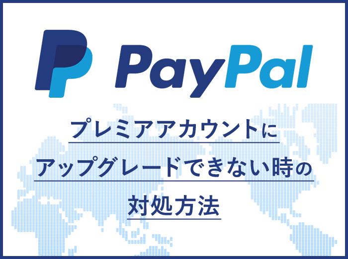PayPalのプレミアアカウントにアップグレードできない時の対処方法。個人事業主ならビジネスアカウントもOK