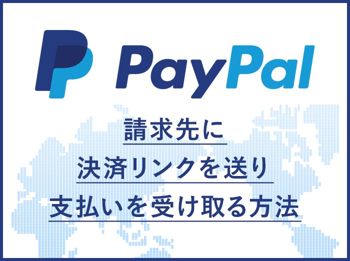 PayPalで請求先に決済リンクを送って支払いを受け取る方法