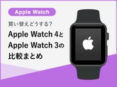 Apple Watch Series 4とSeries 3の違いは?機能・デザイン・サイズ・値段を比較
