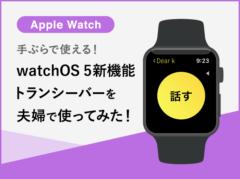 Apple Watchの新機能「トランシーバー」を夫婦で使ってみた!
