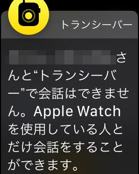 Apple Watchトランシーバーで友達を追加する