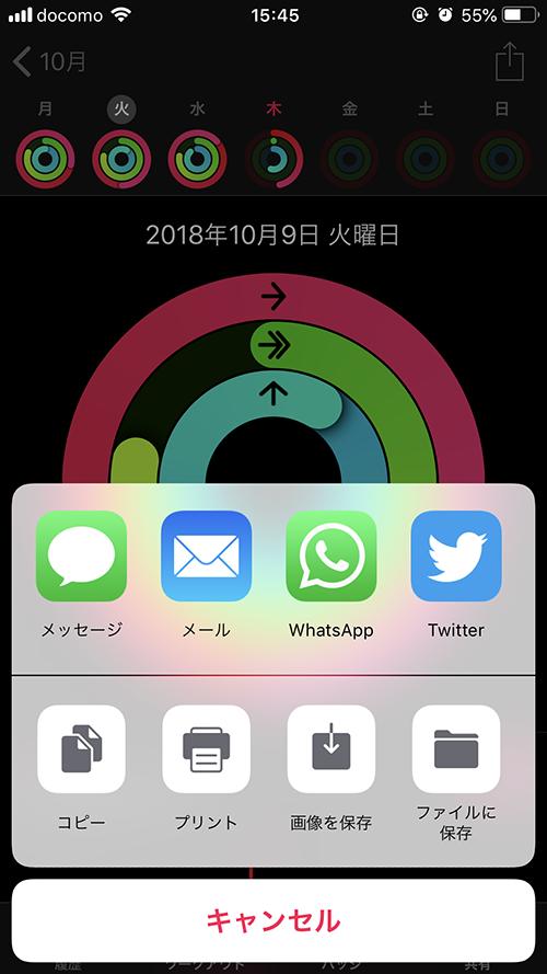 Apple Watch アクティビティ画面 データを共有・保存する(iPhone)