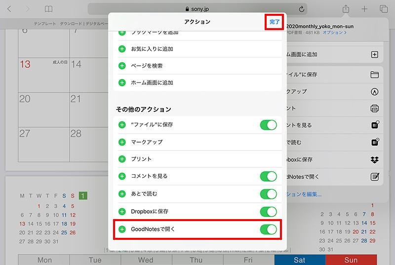 GoodNotes 5 SafariからPDFを追加する