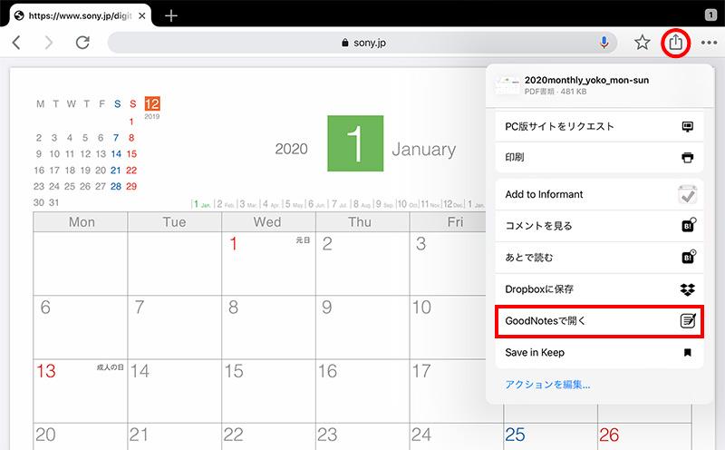 GoodNotes 5 Google ChromeからPDFを追加する