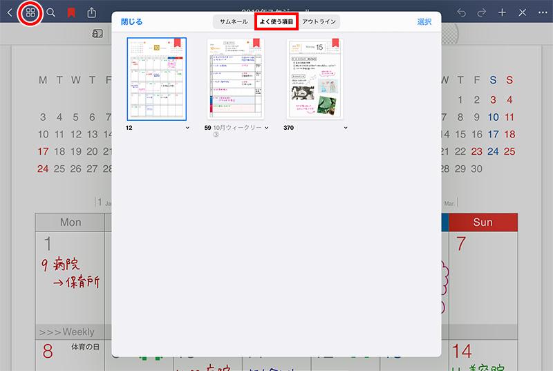 GoodNotes 5でPDFのページをブックマークする