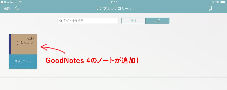 GoodNotes 4のノートを別のノートアプリ(Noteshelf)にコピーする方法