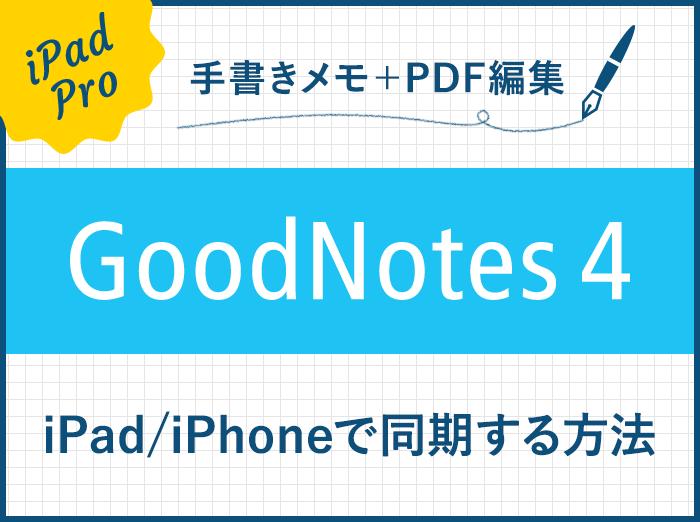 GoodNotes 4をiPad/iPhoneで同期する方法【iCloud】