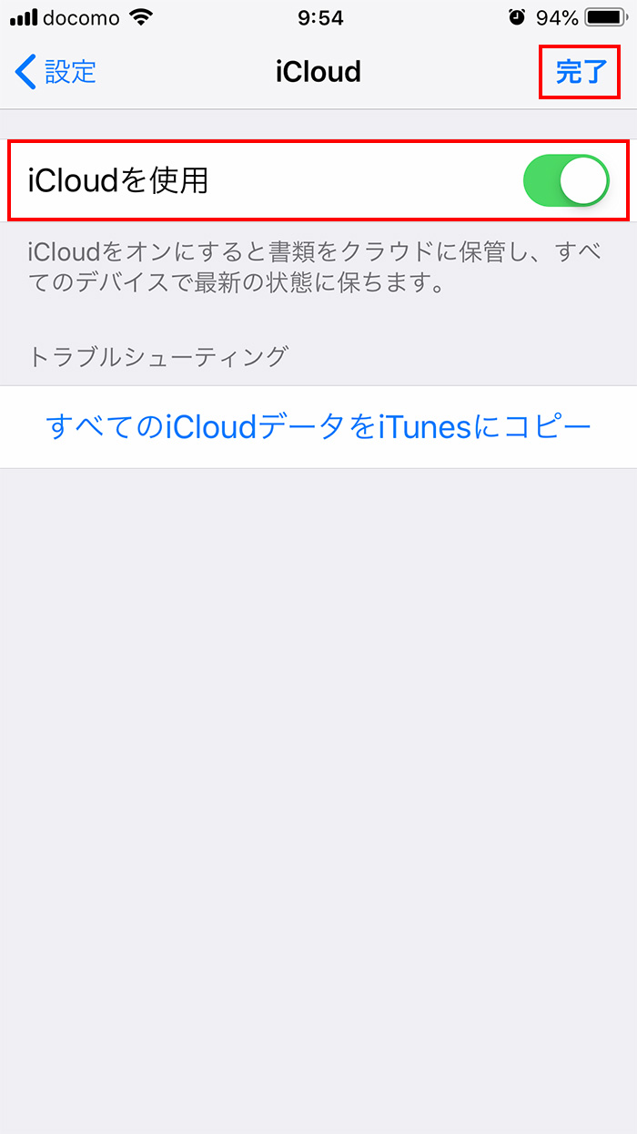 GoodNotes 4 iPadのiCouldでファイルを同期する