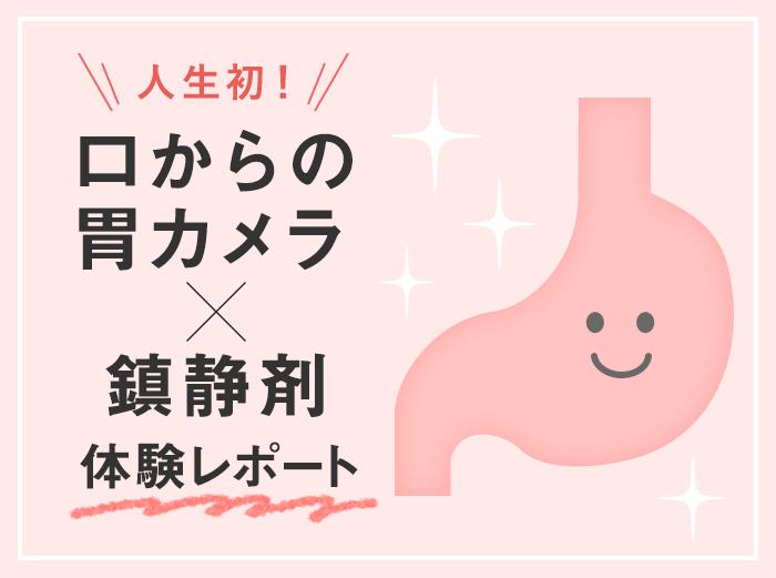 鎮静剤を使用した人生初の胃カメラはどんな感じだった?【体験記】