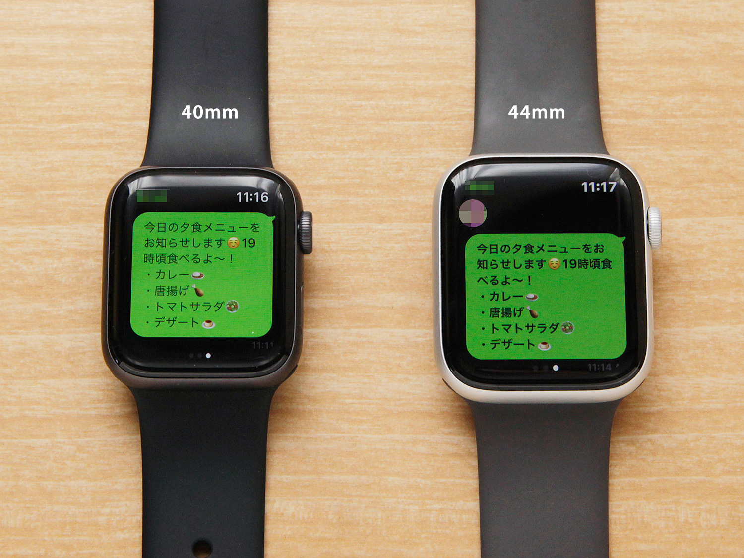 Apple Watch Seires 4の40mmと44mmサイズ比較(LINE)