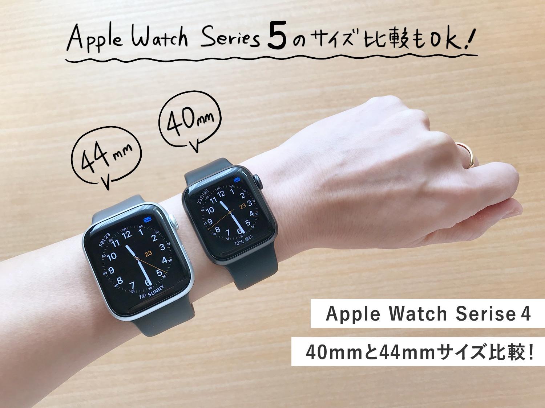 女性が着けたApple Watchの40mmと44mmのサンプル画像