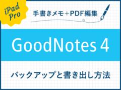 GoodNotes 4のバックアップとノートの書き出し方法(画像あり)