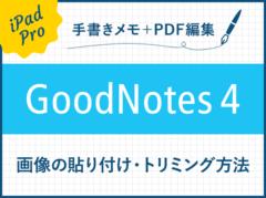 【GoodNotes 4】画像の貼り付け(読み込み/コピー)やトリミングの方法