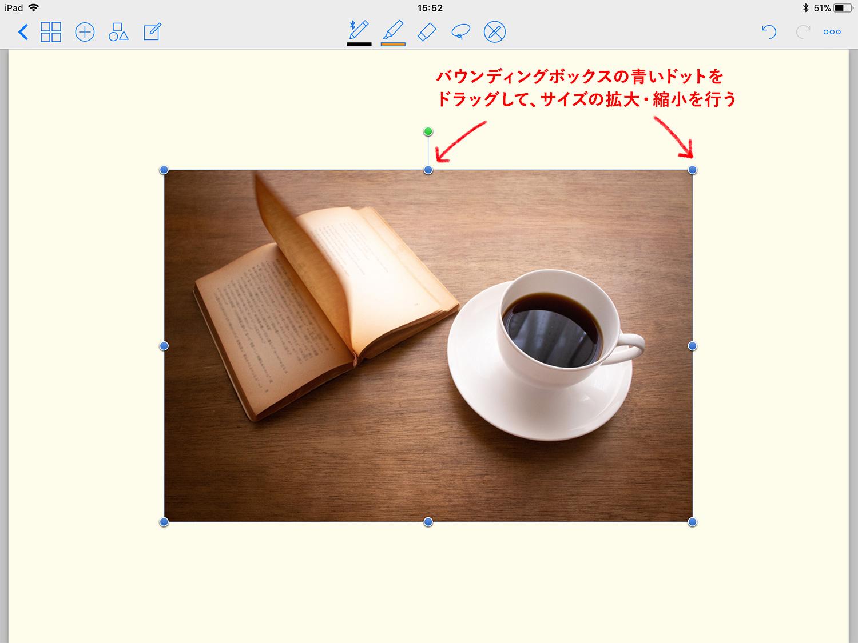 GoodNotes 4で読み込んだ画像のサイズを変更する