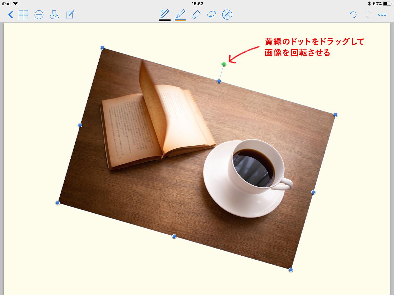 GoodNotes 4で読み込んだ画像を回転させる