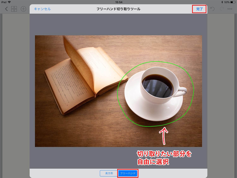 GoodNotes 4で読み込んだ画像をトリミングする(切り取る)方法