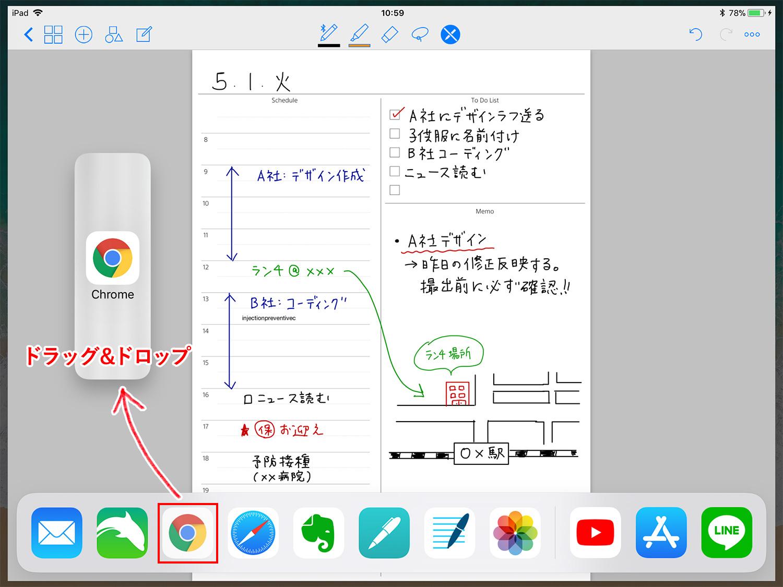 iPadでのSlide Over(スライドオーバー)のやり方