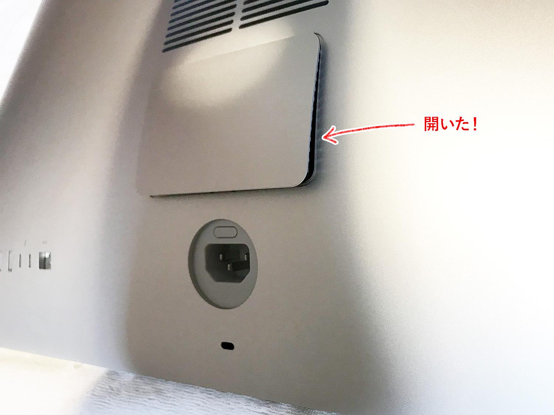 iMac27インチ (Retina 5K)のメモリコンパートメントドアを開ける