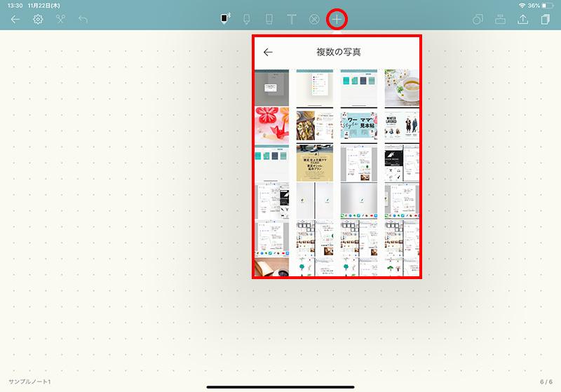 画像をNoteshelf 2のノートに追加する