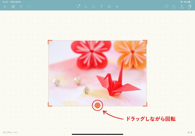 Noteshelf 2で画像を回転する