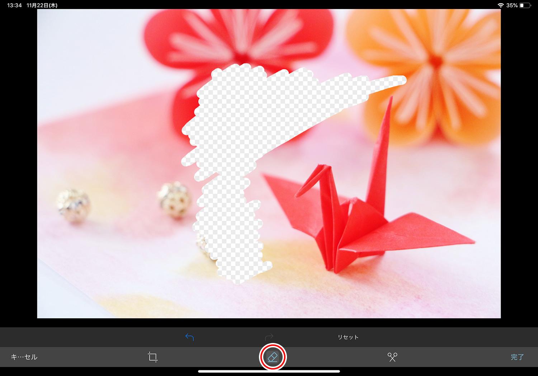 Noteshelfで消しゴムで画像をトリミング・切り取る方法