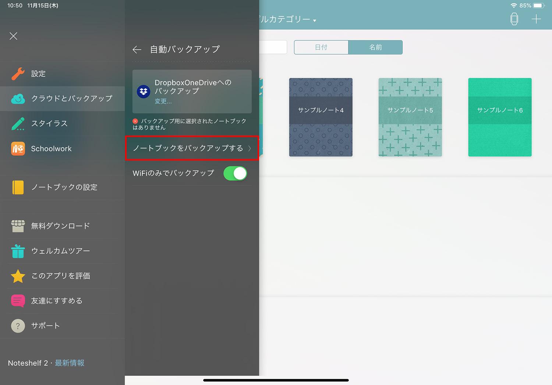 Noteshlef 2の自動バックアップの設定方法