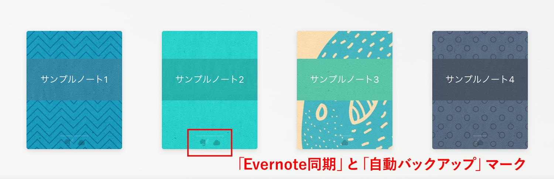 Noteshlef 2のEvernote同期の設定方法