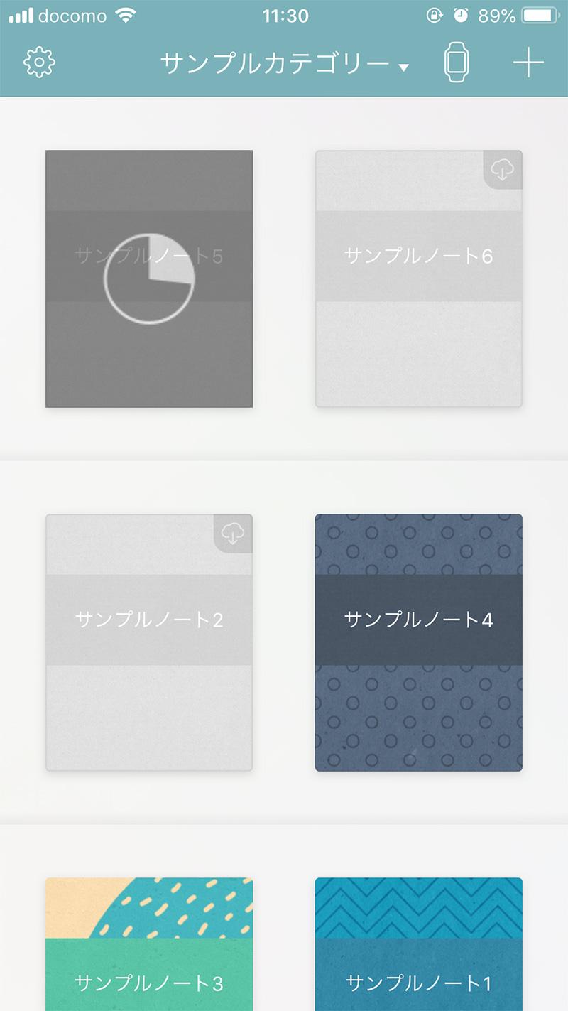 Noteshelf 2 iPhoneのiCouldでファイルを同期する