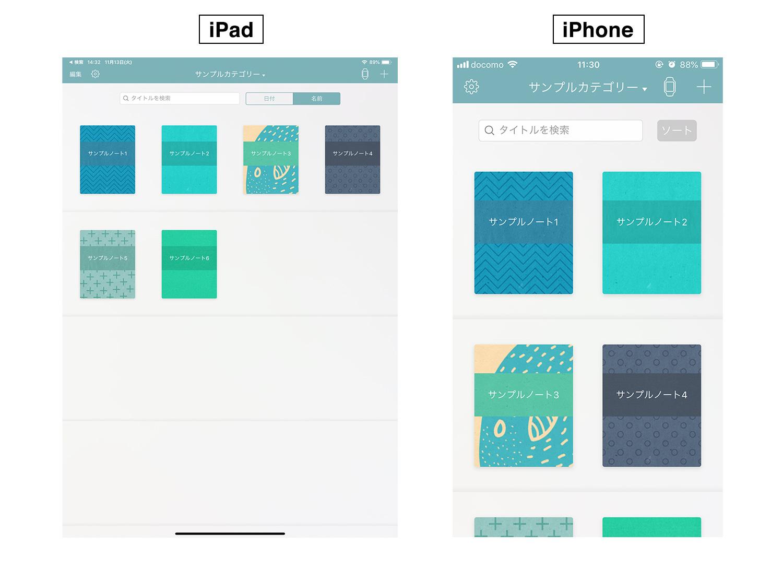 Noteshelf 2 iPadとiPhoneのiCouldでファイルを同期する