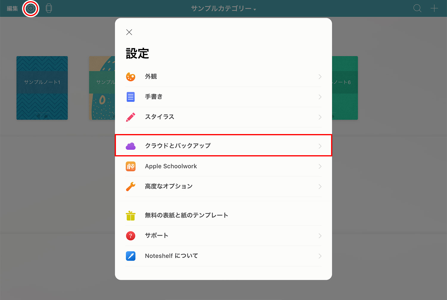Noteshelf iCloudで iphoneと同期する