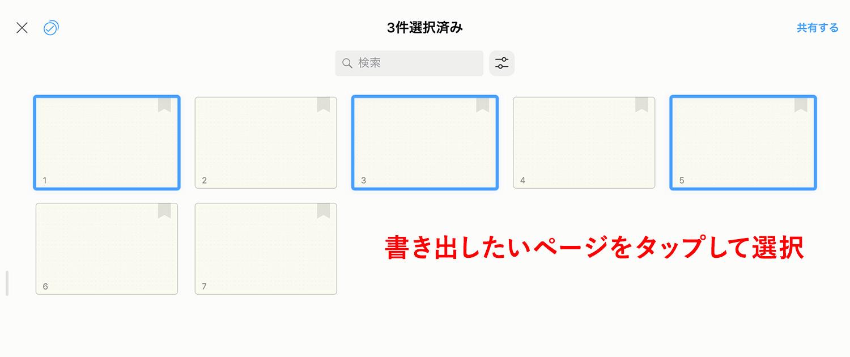 Noteshelf 2 複数あるいは指定したページを書き出す