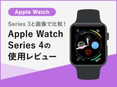 【Apple Watch Series 4使用レビュー】女性目線でSeries 3と比較してみました!(画像あり)