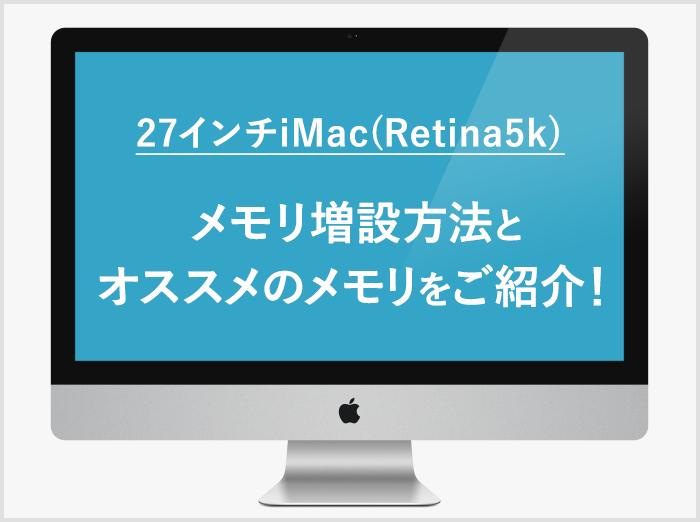 【10分で完了】27インチiMac (Retina 5K/2017)のメモリを安く増設する方法とオススメのメモリをご紹介