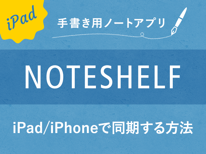 NoteshelfをiPad/iPhoneで同期する方法【iCloud】