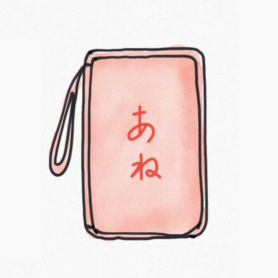 ほぼ日手帳「ひきだしポーチ・姉」