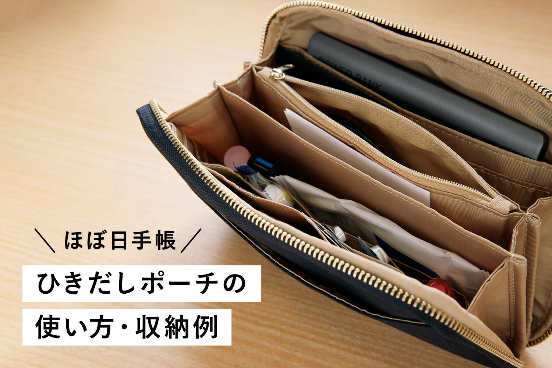 ほぼ日手帳「ひきだしポーチ・姉」の使い方・収納例