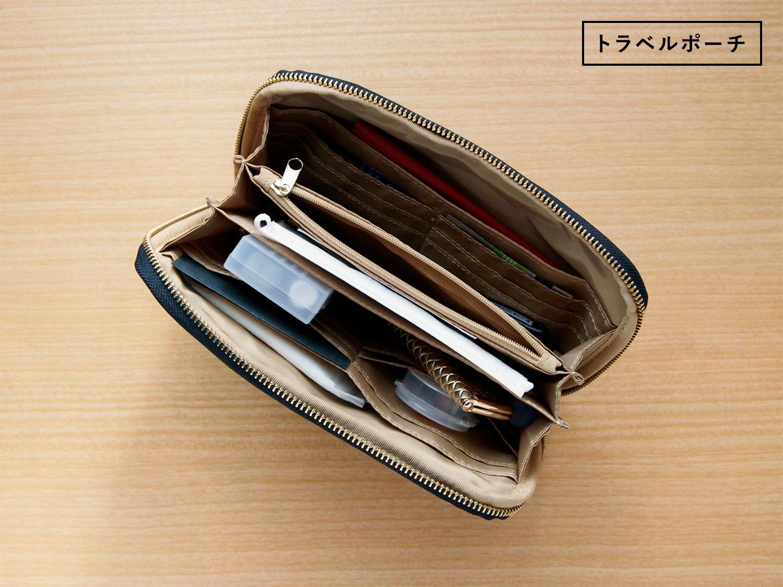 ほぼ日手帳「ひきだしポーチ・姉」の使用例 トラベルポーチ